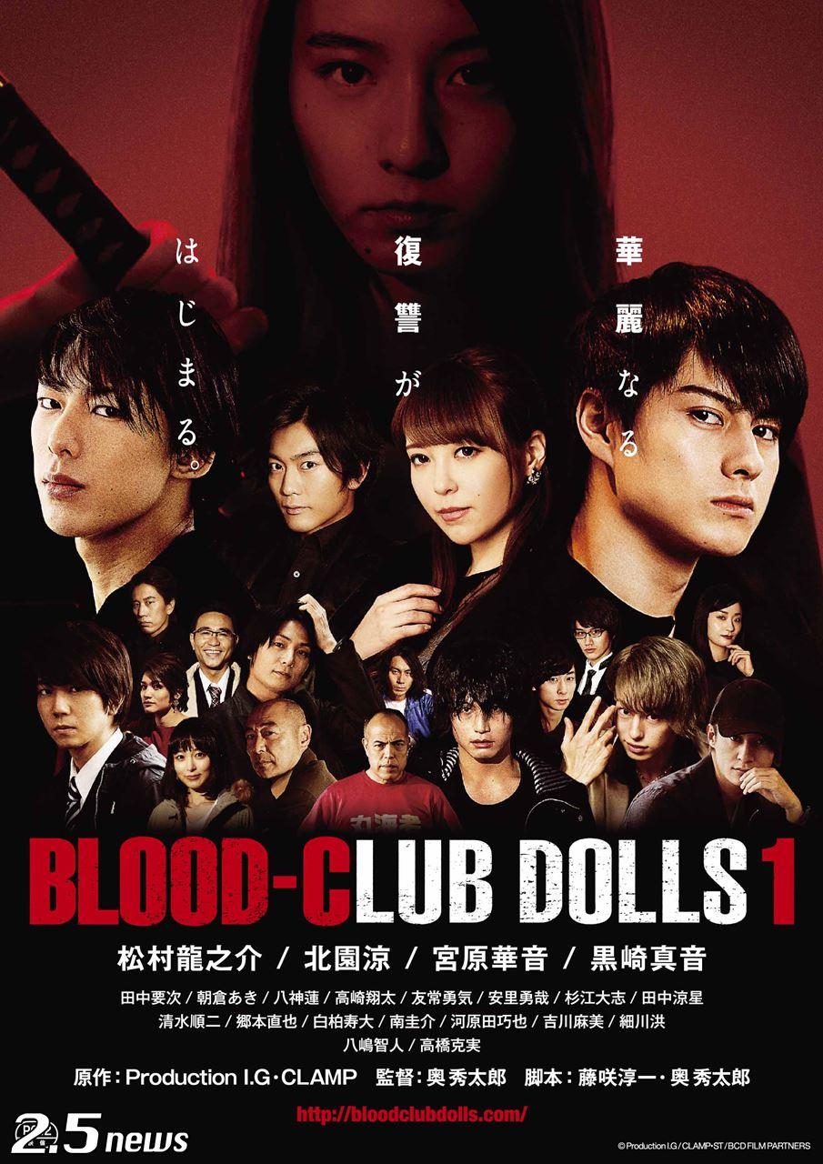BLOOD-CLUB DOLLS1