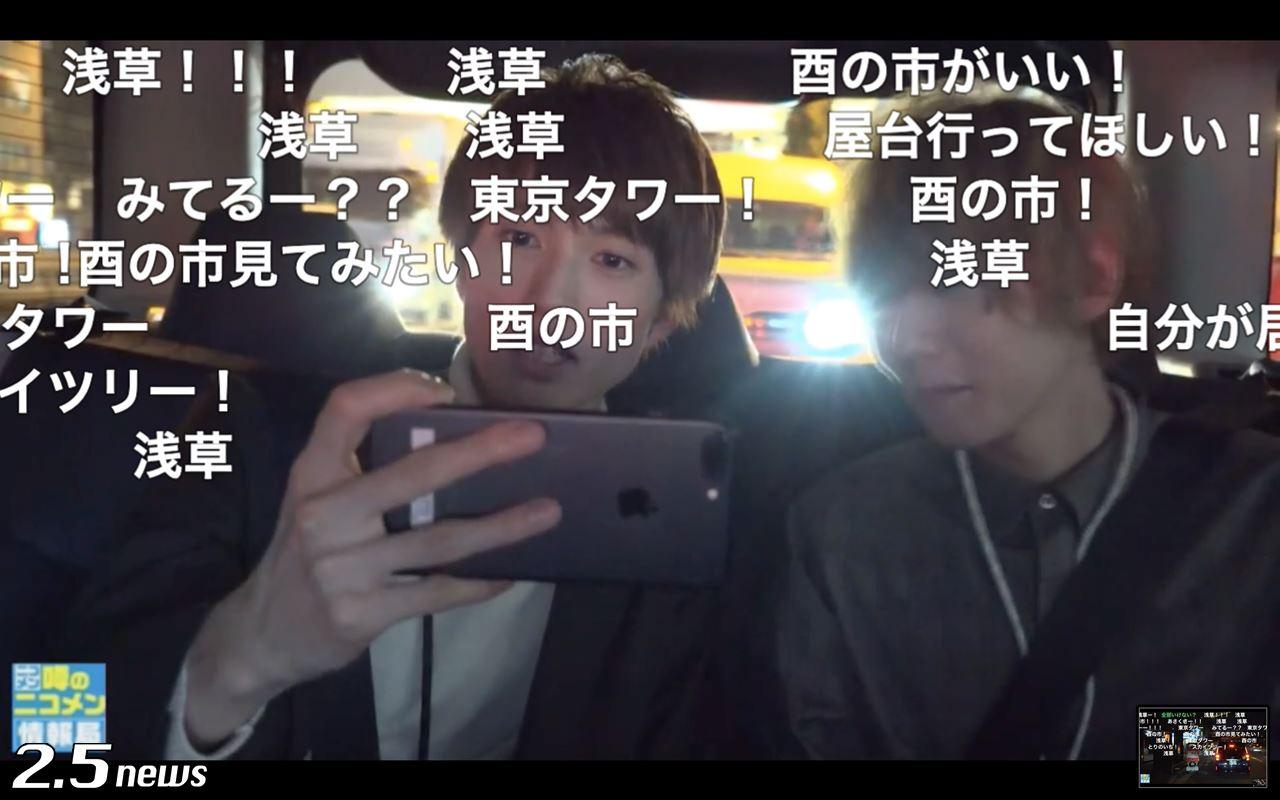2.5次元 噂のニコメン情報局