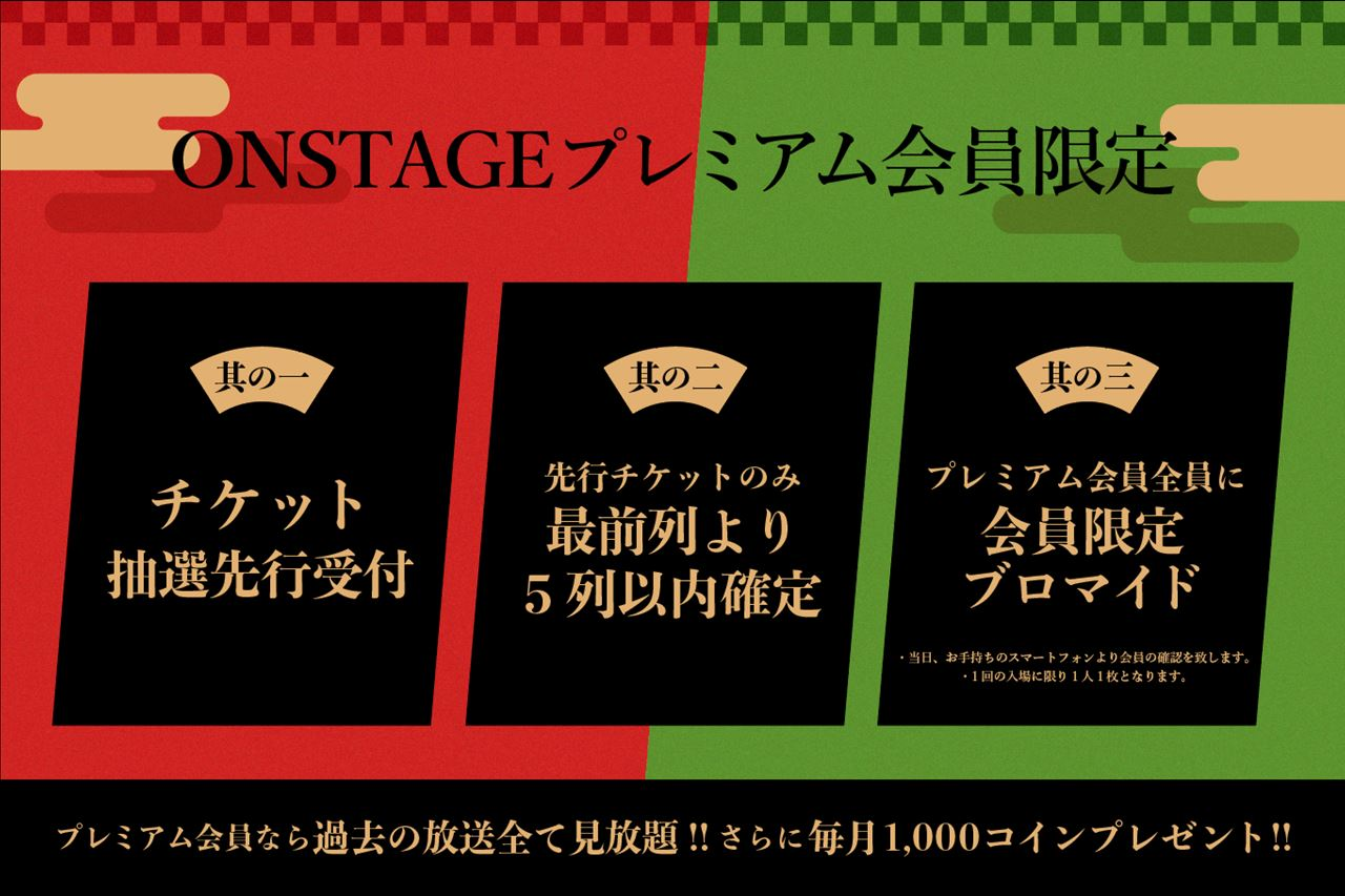 株式会社sgks×ONSTAGE スペシャルイベント