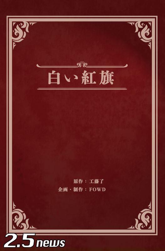 朗読劇『白い紅旗』