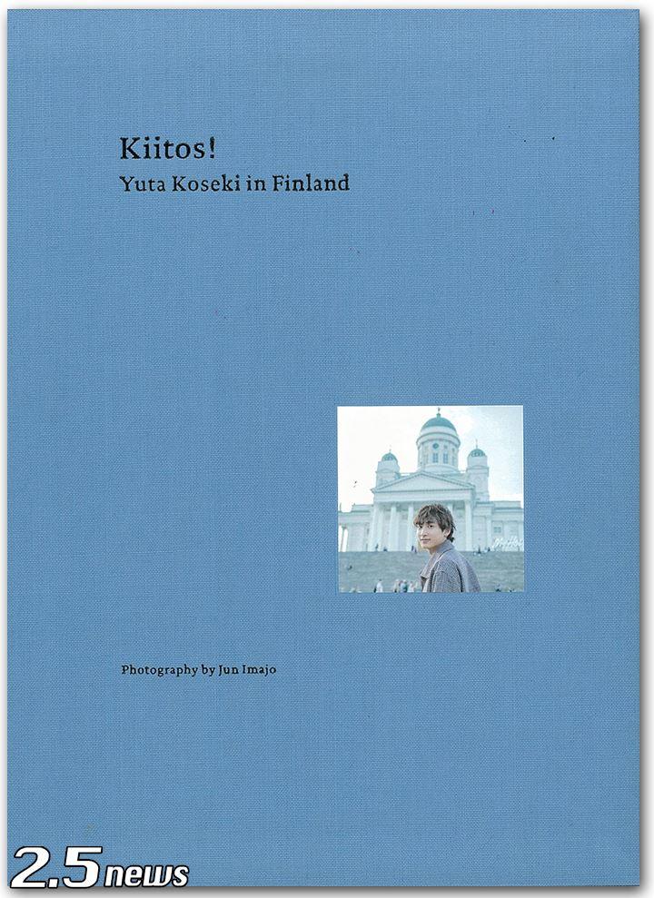 小関裕太 写真集「Kiitos!(キートス)」
