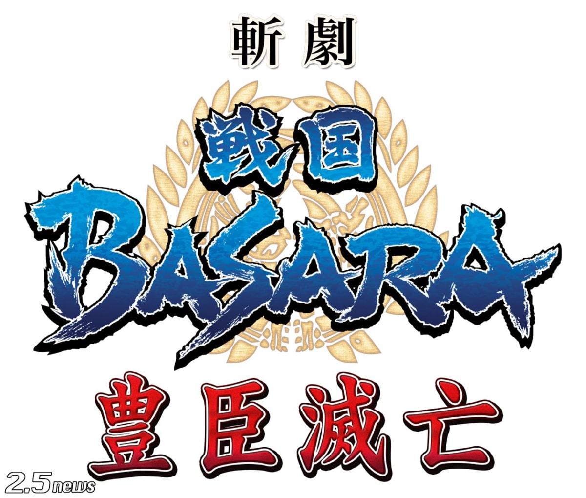 斬劇『戦国BASARA』豊臣滅亡