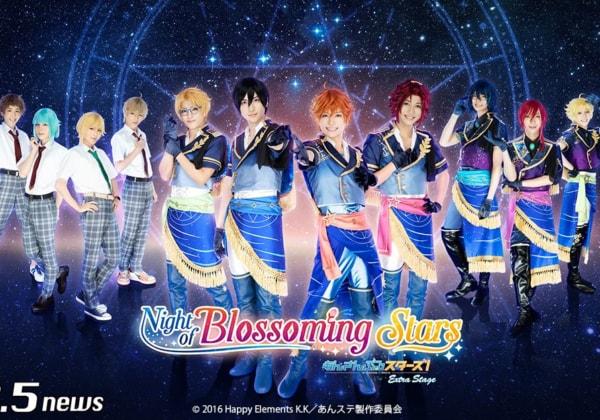『あんさんぶるスターズ!エクストラ・ステージ』 ~Night of Blossoming Stars~