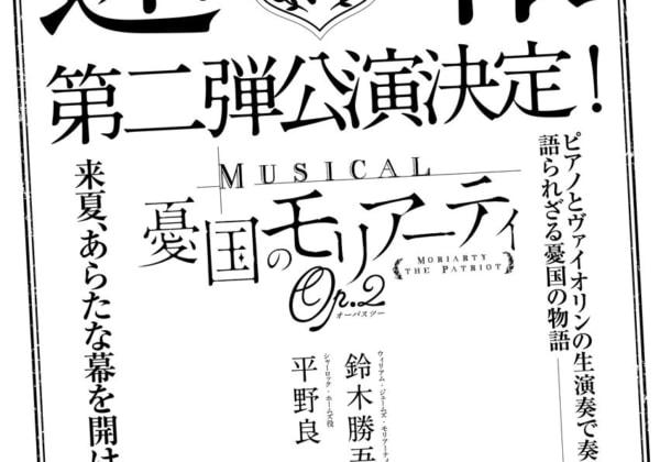ミュージカル『憂国のモリアーティ』 第二弾公演決定!
