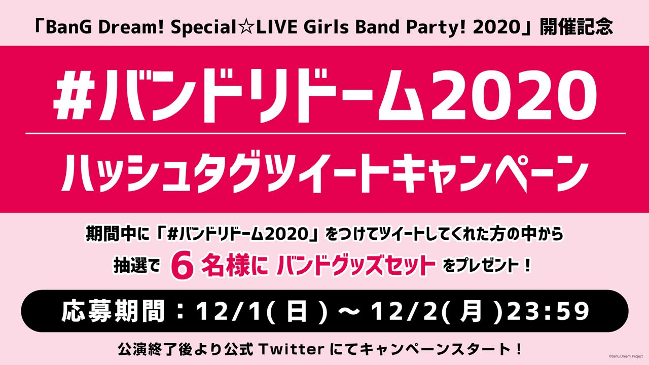 「BanG Dream! Special☆LIVE Girls Band Party! 2020」&「BanG Dream! 8th☆LIVE」