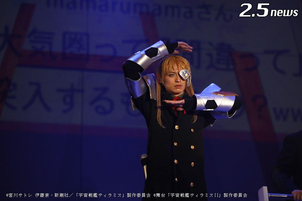 舞台『宇宙戦艦ティラミスⅡ』