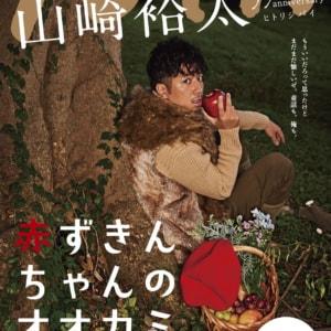 山崎裕太 35TH anniversary ヒトリシバイ【赤ずきんちゃんのオオカミ】