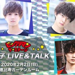 ビックリマン ~ザ☆ステージ 若神子LIVE&TALK~