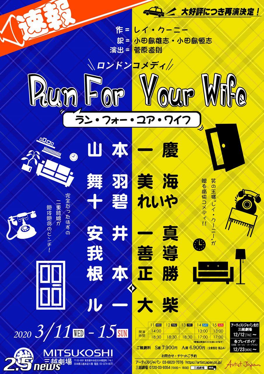 ロンドンコメディ『Run For Your Wife』
