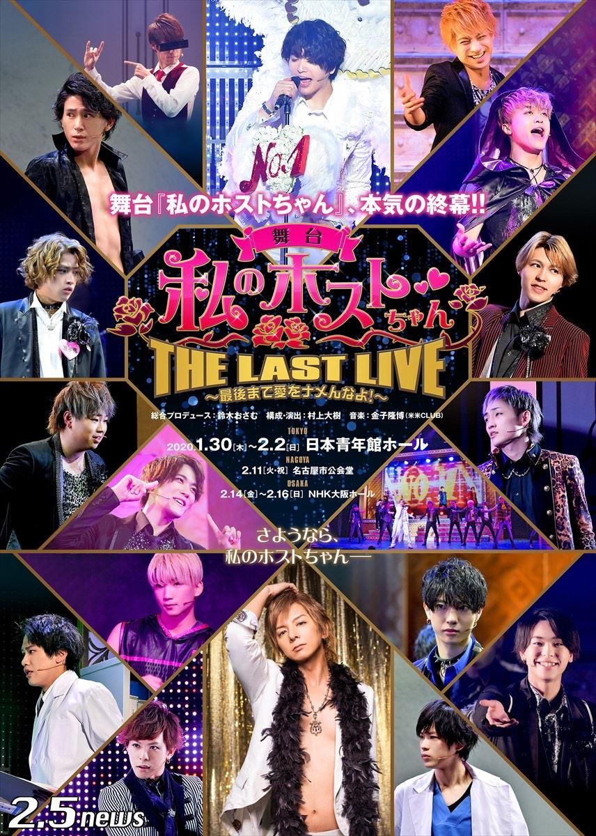 舞台「私のホストちゃん THE LAST LIVE」~最後まで愛をナメんなよ!~