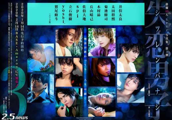 『失恋男子 -シツレンバナシ- 第三弾』