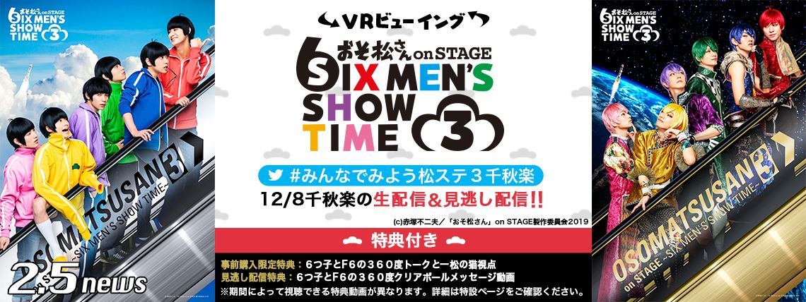 舞台「おそ松さんon STAGE~SIX MEN'S SHOW TIME 3~」