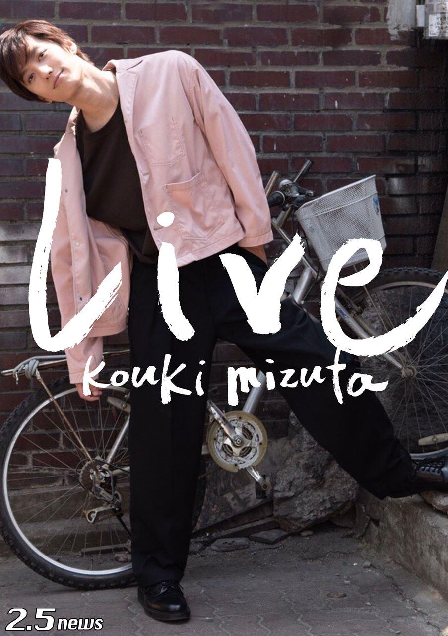 水田航生_12/21写真集『Live』発売イベント