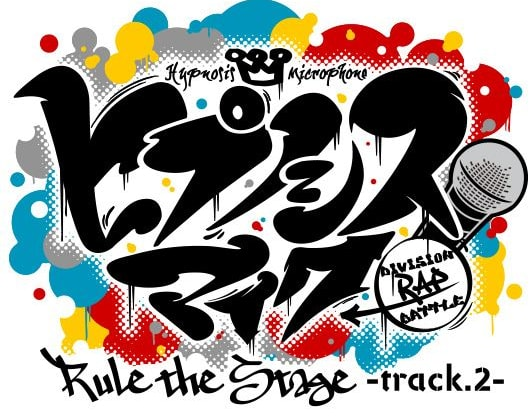 『ヒプノシスマイク-Division Rap Battle-』Rule the Stage -track.2-