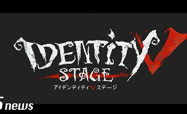 『Identity V STAGE』