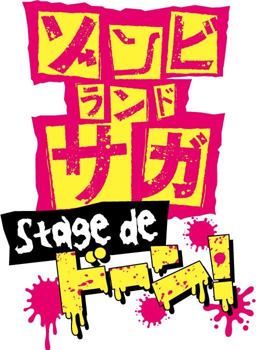 舞台「ゾンビランドサガ Stage de ドーン!」