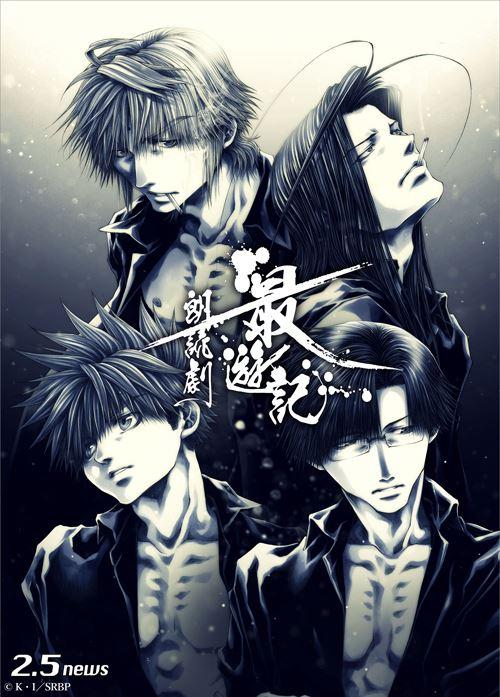 最遊記朗読劇~Alive~ DVD