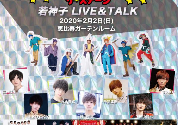 ビックリマン 〜ザ☆ステージ 若神子LIVE&TALK