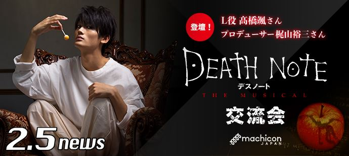 『DEATH NOTE THE MUSICAL 交流会』