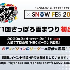 ヒプノシスマイク -Division Rap Battle-「HYPNOSIS MICROPHONE × SNOW FES 2020
