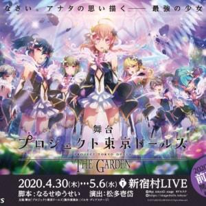 舞台「プロジェクト東京ドールズ」THE GARDEN