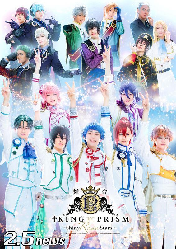 舞台「「KING OF PRISM -Shiny Rose Stars-」