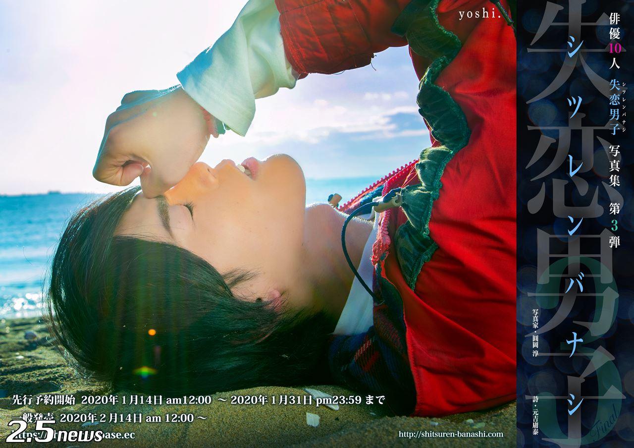 『失恋男子-シツレンバナシ-』第 3 弾