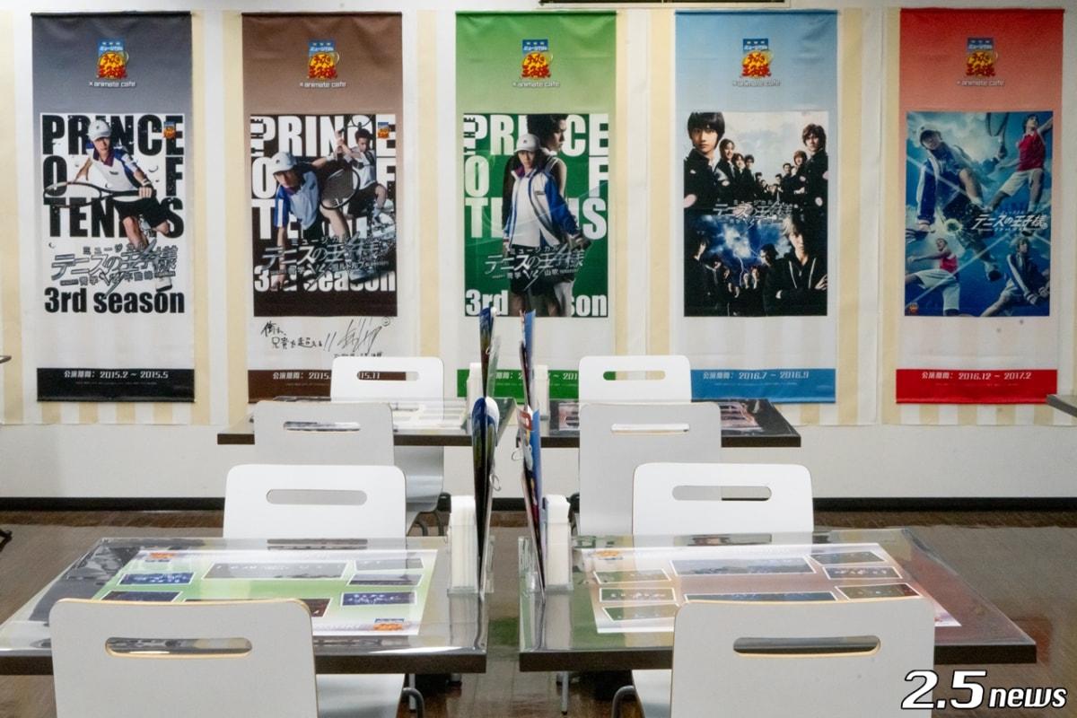 ミュージカル『テニスの王子様』×アニメイトカフェ
