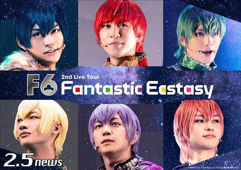 F6(エフシックス)