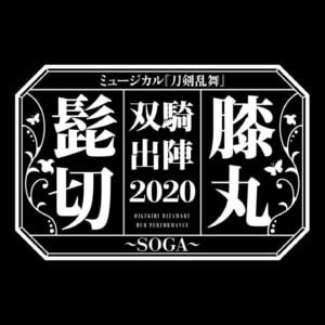 ミュージカル『刀剣乱舞』 髭切膝丸 双騎出陣 2020 ~SOGA~