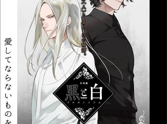 音楽劇 「黒と白 -purgatorium-」