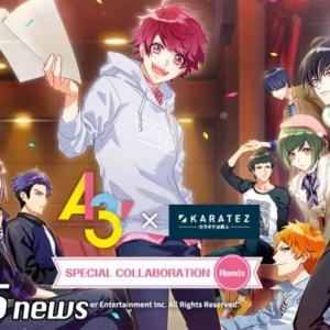 『A3!』×「カラオケの鉄人」ReMix コラボレーションキャンペーン