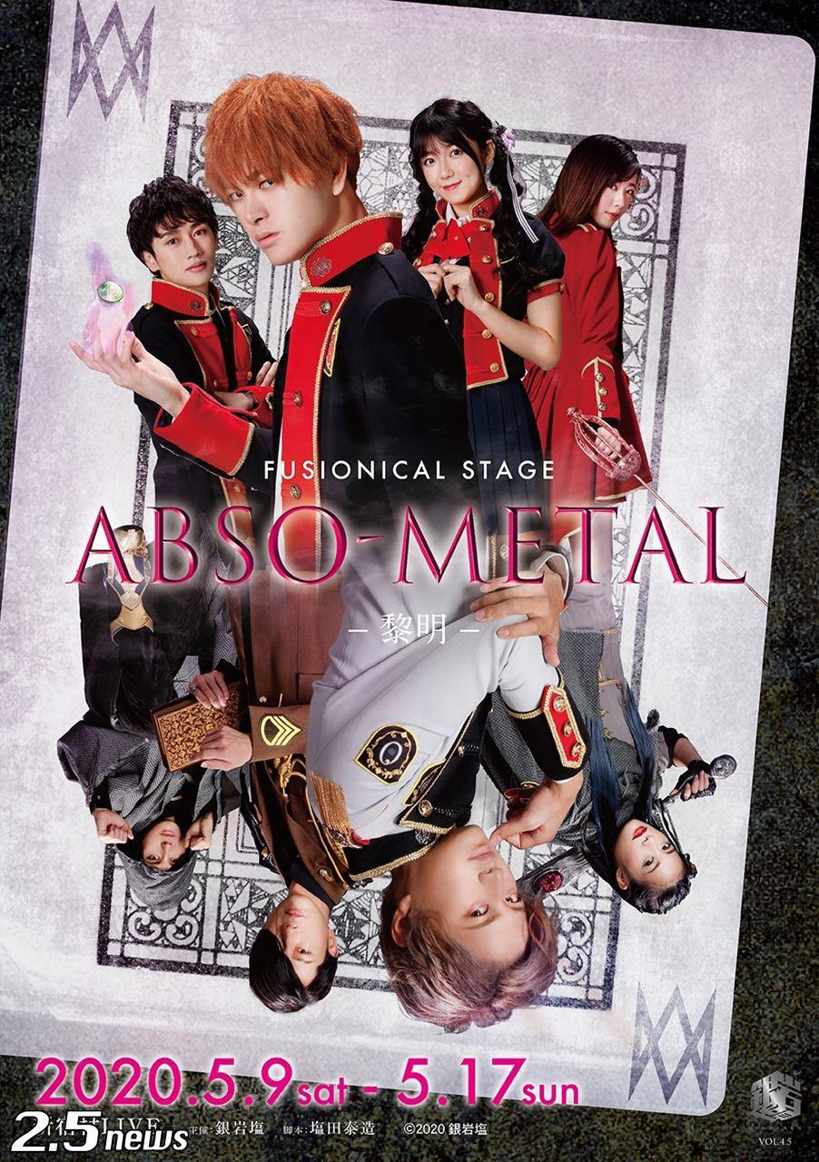 銀岩塩vol.4-5「ABSO-METAL~黎明~」