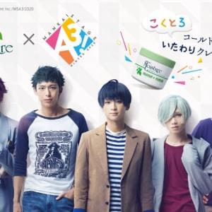「ウテナ モイスチャー コールドクリーム」と 人気舞台 MANKAI STAGE『A3!』 ~WINTER 2020~ のコラボレーションが決定