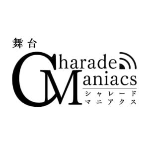 舞台『CharadeManiacs』