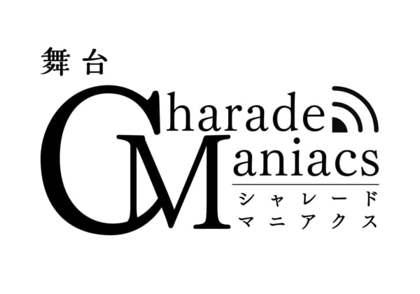 舞台『CharadeManiacs』