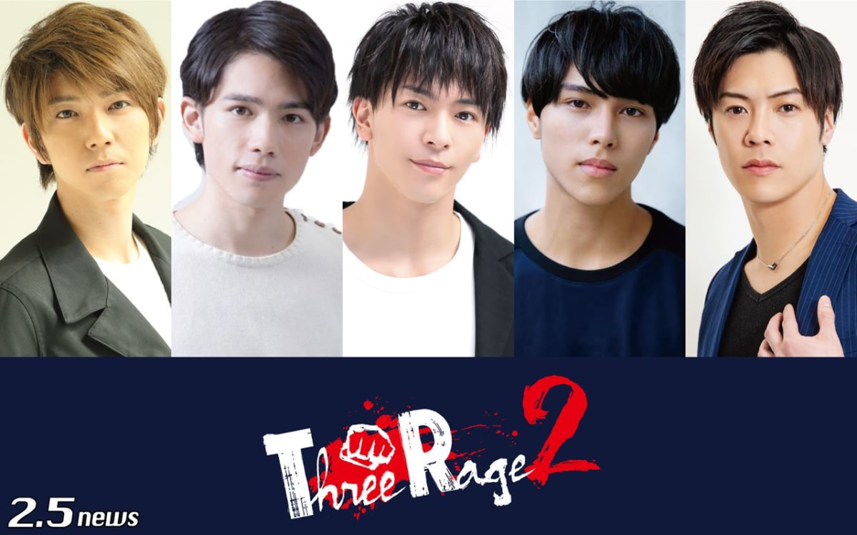 舞台『Three Rage 2』公演概要