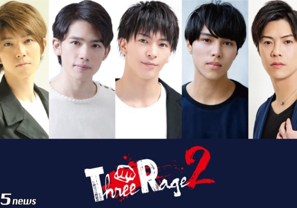 舞台『Three Rage 2』公演概要