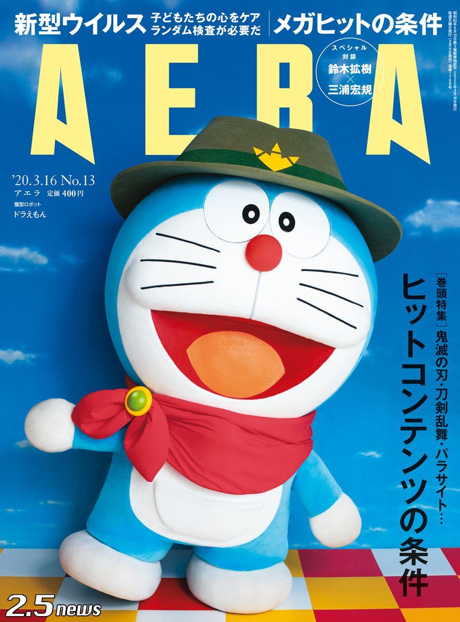 AERA(アエラ)2020年3月16日号