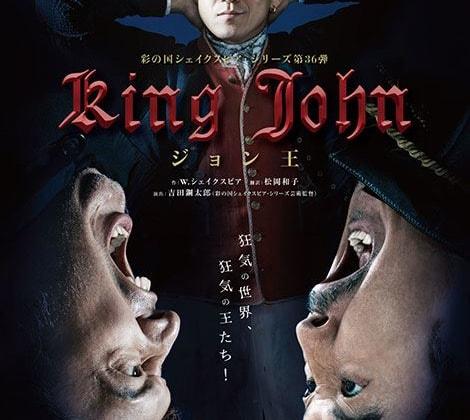 彩の国シェイクスピア・シリーズ第36弾『ジョン王』
