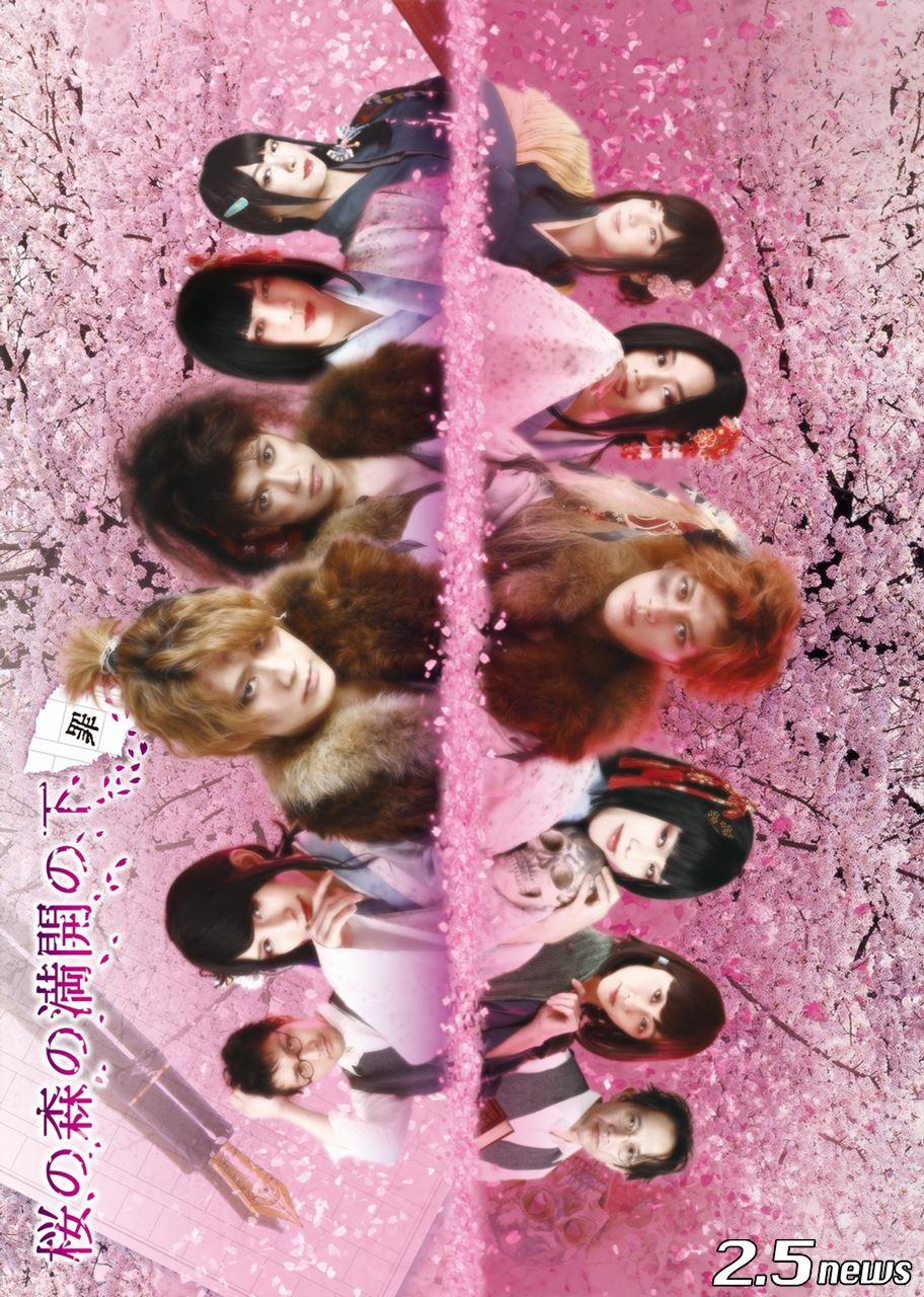 『桜の森の満開の下』~罪~