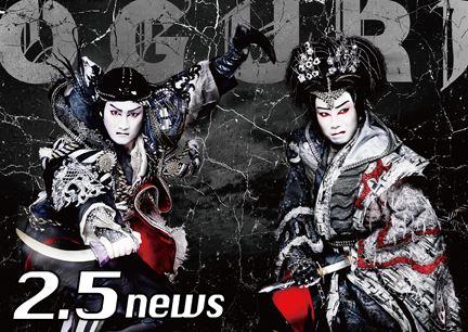 スーパー歌舞伎Ⅱ 『新版オグリ』