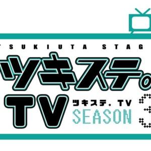 「ツキステ。TV Season3」