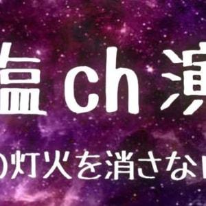 銀岩塩ch演劇祭