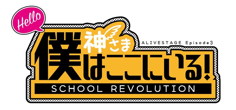 2.5次元ダンスライブ「ALIVESTAGE(アライブステージ)」Episode3