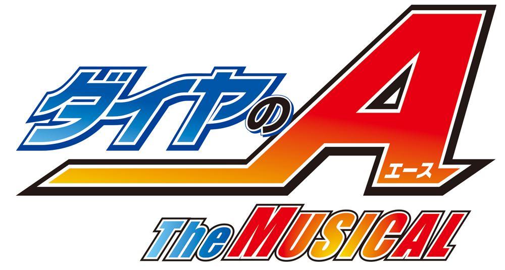 『ダイヤのA』 The MUSICAL