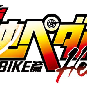舞台『弱虫ペダル』SPARE BIKE篇~Heroes~