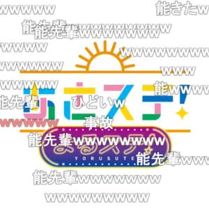 ニコニコチャンネル 特別生放送!染谷俊之の「よるステ!」ゲスト:松村龍之介
