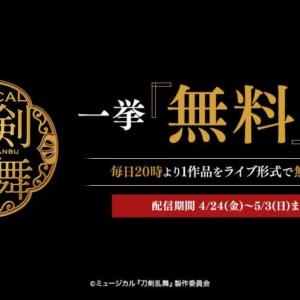 ミュージカル『刀剣乱舞』 シリーズ