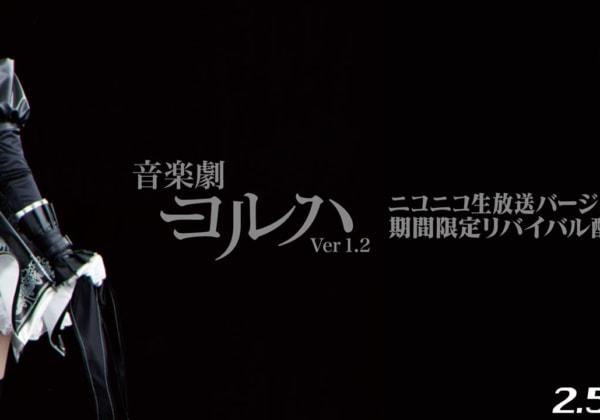 ニコニコ生放送バージョン「舞台ヨルハ」シリーズ 期間限定リバイバル配信